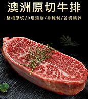 非腌制原切:澳洲 西捷 雪花牡蠣牛排套餐 1200g