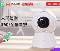 小米旗下 360°遠程監控+全彩夜景+雙邊通話:小白 青春版 攝像頭 1080P