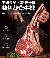 新低!商超有售:澳洲 頂諾 戰斧牛排套餐 350gx3份