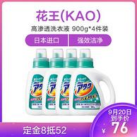 kao 花王 高浸透亮白洗衣液 900g*4瓶