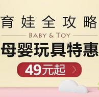低至49元起!亚马逊海外购 母婴用品大促