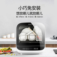 免安装、可洗果蔬、烘干杀菌:Joyoung 九阳 X6 台式洗碗机