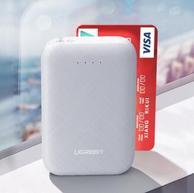 银行卡大小、2.1A快充:绿联 便携式充电宝 10000毫安