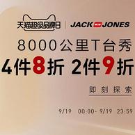 19日,天猫男人节 JACK & JONES/杰克琼斯品牌服饰大促