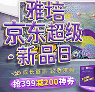 19日0點: 京東 雅培超級新品日 嬰兒奶粉大促