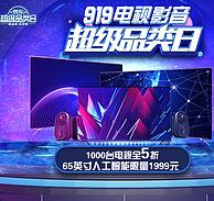 京东  919 电视影音 超级品类日