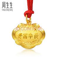 值哭、长久保值! 3.3克  周生生 黄金足金长命锁吊坠金锁