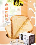 老酸奶夾心:揮貨 吐司夾心面包 360g