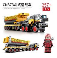 正版授權 257粒,15天試玩:森寶積木 流浪地球 斗式運載車 CN373