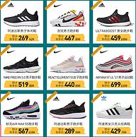0点:京东 耐克/阿迪等运动品牌 专场促销