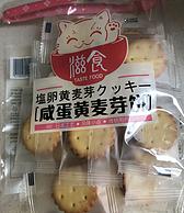 小編親測好吃、月銷100萬件!滋食 麥芽夾心餅干 咸蛋黃味 18小袋x5件 拍5件券后16.8元包郵