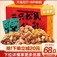 4.9分 猫超发货:三只松鼠 坚果大礼包 1373g