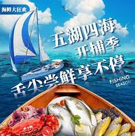 京东超市 海鲜开补季大促销