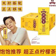 限地区:康师傅 茶参厅柠檬茶250mlx48盒 新品上市
