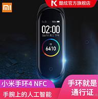 降40元:MI 小米 小米手环4 NFC版