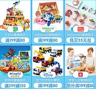 京東 玩具 專場促銷