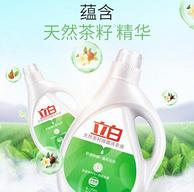 白菜價!0點開始:24斤 立白 天然茶籽除螨除菌洗衣液