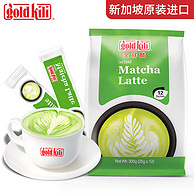 新加坡進口:300gx2袋 Gold kili/金祥麟 速溶抹茶奶茶粉