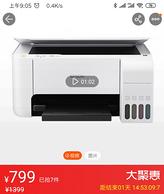 打印+復印+掃描:EPSON 愛普生 多功能一體機 L3106