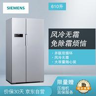 變頻+雙循環+風冷無霜:西門子 610L 對開門冰箱 KA92NV60TI