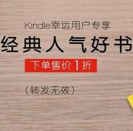 Kindle电子书1折优惠促销
