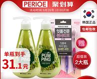4.9分:LG 倍瑞傲 青葡萄味按压式牙膏 285gx2瓶
