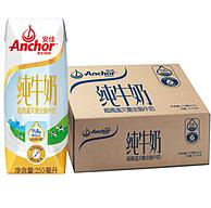 Anchor安佳 全脂牛奶UHT 純牛奶250mlx24 整箱裝