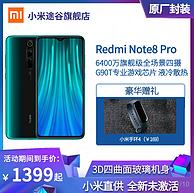 豪華贈品!Redmi 紅米 Note 8 Pro 智能手機 6GB+64GB 貝母白