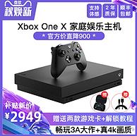 国行新低:Microsoft 微软 Xbox One X 1TB 游戏主机
