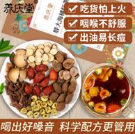 清熱去火潤肺:養慶堂 胖大海橘紅茶 12gx10包