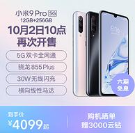 驍龍855plus+反向充電+VC液冷散熱:小米9 pro 5g 手機12+256g