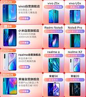 京東 手機專場促銷
