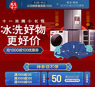 京東 十一冰洗專場促銷