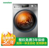 臟衣進 干衣出:容聲 10kg 洗烘一體機 RH100D1256BYT