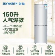 出租房首選:創維 BCD-160 雙門冰箱 160升