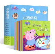 小猪佩奇 汉英双语 动画故事书 全10册