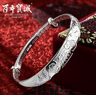 999足銀:百年寶誠 銀龍鳳福字手鐲 21g