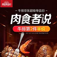 10日0点、领券防身:京东超市 生鲜 牛排超级单品日大促