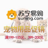 蘇寧易購 寵物用品促銷