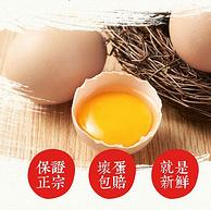 風波莊 農家散養新鮮土雞蛋 30枚