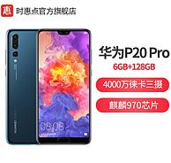 HUAWEI 華為 P20 Pro 智能手機 6GB+128GB