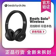 40h續航+5分鐘快充,Beats Solo3 Wireless 頭戴式藍牙耳機