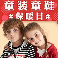 今晚0點,大牌童裝5折起!京東 童裝童鞋保暖日促銷