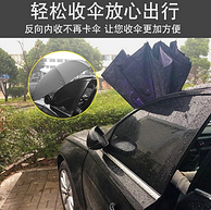 上下車不淋濕:沫采 雙層反向晴雨傘