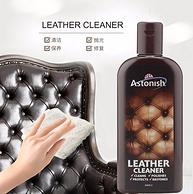 英國進口、天然配方不傷皮質:Astonish 皮革清潔劑