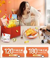79元抱走一大箱:京東 良品鋪子 專場促銷