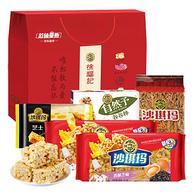 18点:徐福记 沙皇礼盒零食大礼包 1471gx2件