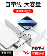 20000毫安+自带线:艾立雅 迷你充电宝