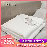 可水洗+自断电:绿萌 电热床垫 1.5x0.8米