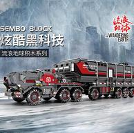 SEMBO BLOCK 森寶積木 流浪地球 107009 箱式運載車